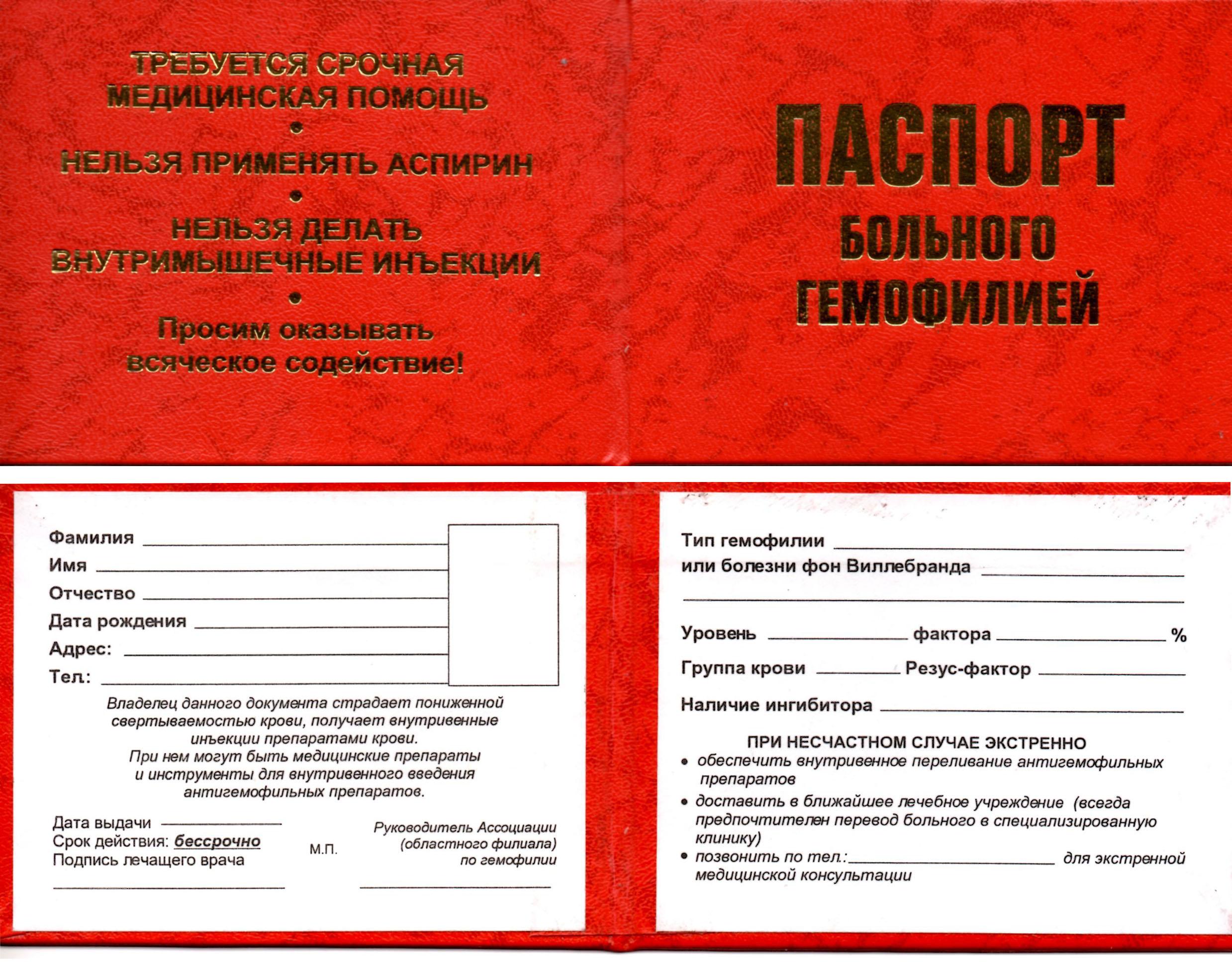 Passport 2007